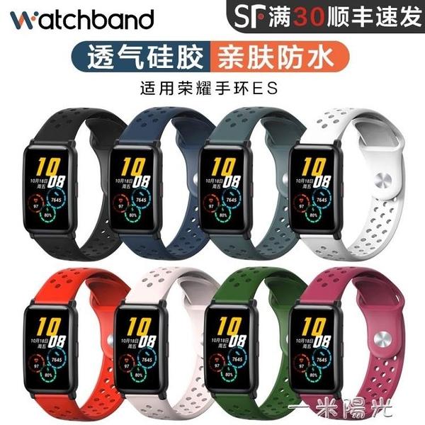 榮耀ES/GS Pro手錶硅膠錶帶 反扣卡扣環保液態親膚波浪透氣防水防 一米陽光