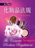 (二手書)化妝品法規(第三版)