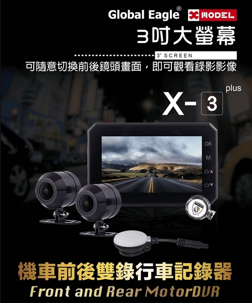 新TS碼流版 送32G記憶卡 全球鷹X3 PLUS 響尾蛇 X3 PLUS 機車/重機 SONY 鏡頭 前後雙錄行車記錄器 1080P