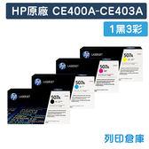 原廠碳粉匣 HP 四色優惠組 CE400A/CE401A/CE402A/CE403A/507A /適用 HP M551dn/M551n/M551xh/M575dn/M575f/M575c
