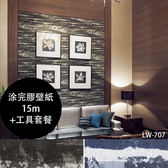 【日本製壁紙】麗彩(Lilycolor)【涂完膠壁紙15m+工具套餐】摩登 客廳 牆紙 DIY道具 LW-707  LW-708