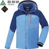 [買就送肩背包] Atunas歐都納 A-G1814M藍/麻花藍 男GTX兩件式羽絨外套 Gore-Tex防風防水夾克