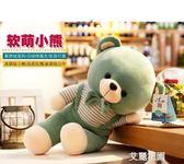 軟體小熊抱枕泰迪熊毛絨玩具抱抱熊公仔小猴子小狗布娃娃猴子玩偶QM『艾麗花園』