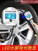 胎壓計 氣壓表胎壓表高精度帶充氣頭汽車打氣嘴輪胎壓監測器計數顯加氣槍 宜品