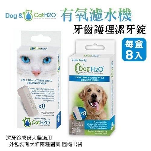 『寵喵樂旗艦店』Dog & Cat H2O有氧濾水機專用《牙齒護理潔牙錠8入》