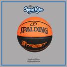 斯伯丁籃球 SPALDING STREET 雙色球黑橘 室外7號球 # SPA73840 ☆speedkobe☆