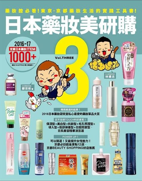 (二手書)日本藥妝美研購(3):藥妝控必看!東京‧京都藥妝生活的實踐工具書!