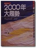 (二手書)2000年大趨勢