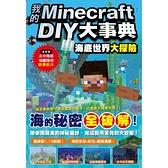 我的Minecraft DIY大事典(海底世界大探險)