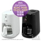 日本代購 空運 IRIS OHYAMA BLIAC-A600 WLIAC-A600 全自動 咖啡機 免濾紙 4杯份