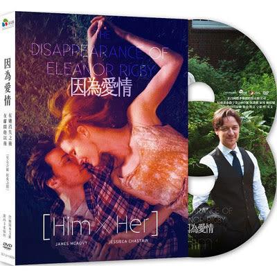 因為愛情:在她消失以後/在離開他以後DVD (精裝雙碟)