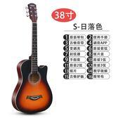 41寸初學者吉他學生38寸新手練習男女生入門琴民謠木吉他樂器 潮流衣舍