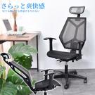 電腦椅 辦公椅 書桌椅 椅子 凱堡 Destiny 全網電腦椅 T扶手辦公椅(灰) 台灣製【A15196-02】