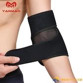 運動護肘男手肘胳膊肘護套女網球保護套護腕關節保暖護時護臂防寒【勇敢者】