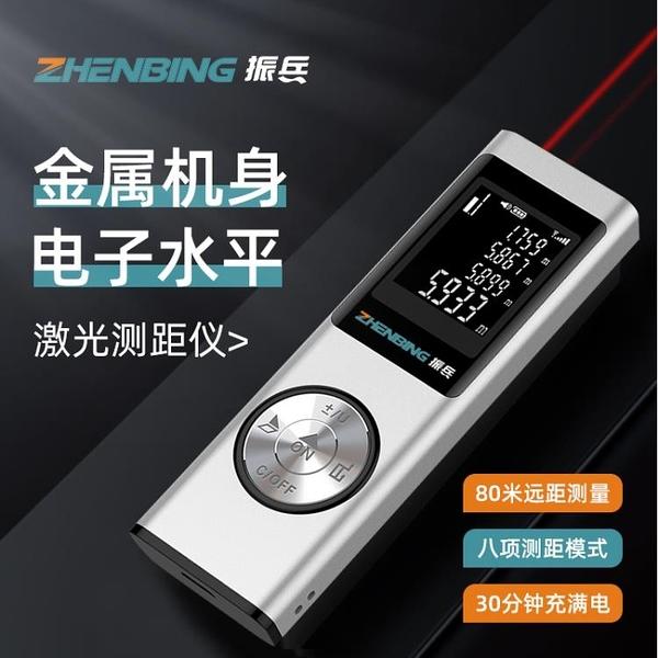 振兵測距儀迷你手持高精度電子尺小型測量儀器量房神器 名購新品