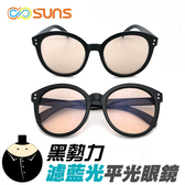 MIT濾藍光平光眼鏡 無度數 降低3C產品對眼睛的傷害 保護眼睛 ( RG92113 )
