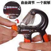 握力器專業練手力男式可調節康復訓練練臂肌學生兒童手指指力鍛煉   蓓娜衣都