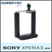 ◆手機自拍夾/固定夾/雲台/自拍棒雲台/Sony Xperia E1 D2005/E3 D2203/E4/E4g