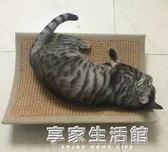 CatS貓家具小彎彎(加寬新款)貓沙髮 劍麻超大號貓抓板貓床 E·享家生活館 IGO