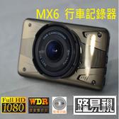 【路易視】MX6 雙鏡頭後視鏡行車記錄器(贈 8G 記憶卡)