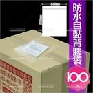 快遞包裹條碼自黏背膠袋-單包100入[59869]