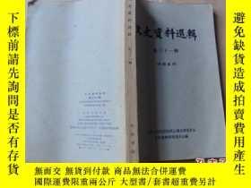 二手書博民逛書店罕見文史資料選輯(31)=全國政協-1962年1印Y6830