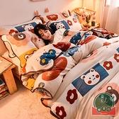 【1.5/1.8m】床上用品四件套牛奶絨法蘭絨床單床笠被套【福喜行】