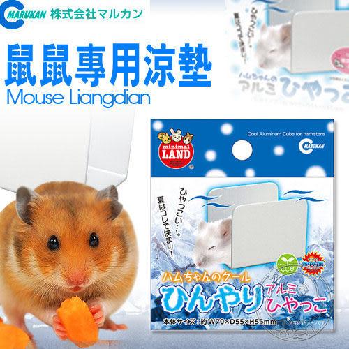 【 zoo寵物商城 】日本品牌MARUKAN》RH-584鼠鼠專用涼墊