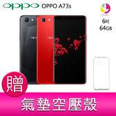 分期0利率 OPPO A73s 6吋 4+64G智慧型手機 贈『氣墊空壓殼*1』