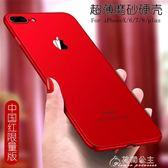 蘋果7plus手機殼紅色6s超薄iphone7磨砂硬殼8p全包防摔6p套男女款花間公主