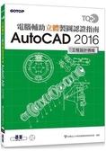 TQC  電腦輔助立體製圖認證指南 AutoCAD 2016
