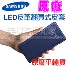 【原廠LED皮套】三星 SAMSUNG Galaxy Note 8 N950 6.3吋 原廠LED皮革翻頁式皮套/盒裝/保護套-ZY