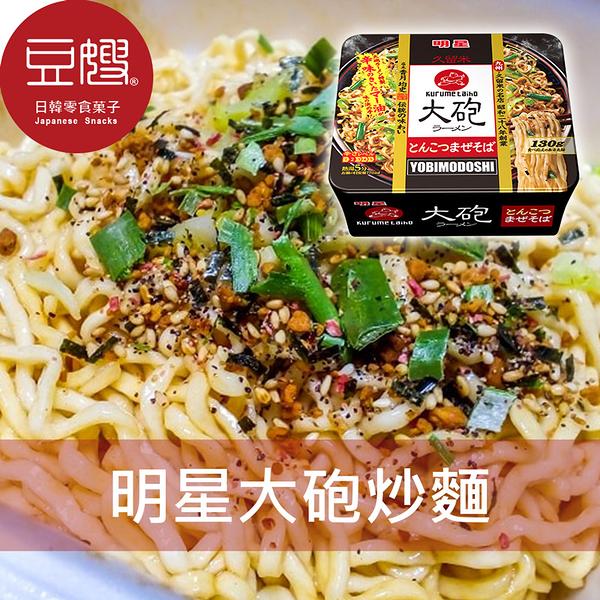 【豆嫂】日本泡麵 明星 大炮醬炒豬肉風味炒麵(163g)