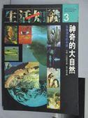 【書寶二手書T4/科學_IAN】生活知識(3)神奇的大自然