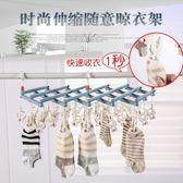 塑料多夾子晾衣架折疊防風鉤寶寶嬰兒童衣物晾曬內衣襪子衣架家用