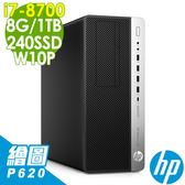 高效繪圖工作站-HP 800G4 i7-8700/8G/1T+240SSD/P620/W10P