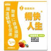 日本味王 暢快人生 蜂蜜檸檬版 30袋/盒