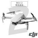 DJI Mini 2 空拍機 暢飛套裝-公司貨