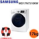 【SAMSUNG三星】17KG 變頻滾筒洗脫洗衣機 WD17N7510KW 白 免運費+送基本安裝