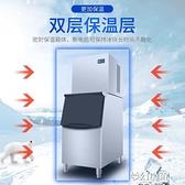 制冰機商用大型250kg奶茶店酒吧KTV制冰機200公斤全自動 ATF夢幻小鎮