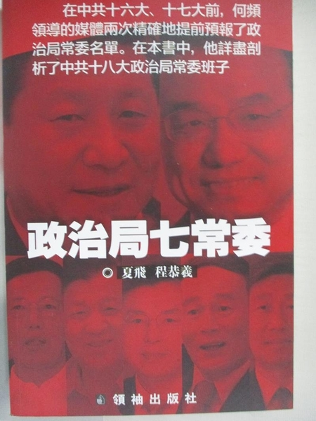 【書寶二手書T1/政治_ILK】政治局七常委_夏飛、程恭羲