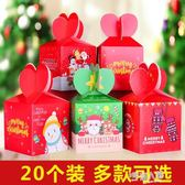 平安夜蘋果禮盒蘋果平安果包裝盒子紙盒圣誕節禮物兒童禮盒20個裝  9號潮人館