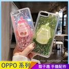 透明流沙殼 OPPO R17 pro R15 R11 R11S R9 R9S plus 手機殼 養樂多 飲料杯熊熊 折疊支架 防摔軟殼