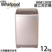 【Whirlpool惠而浦】12公斤 定頻直立式洗衣機 WM12KW