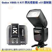 神牛 Godox V860 II KIT + X1發射器 V860 TTL 2.4G 公司貨 SONY 開年公司貨 高速同步 快速回電