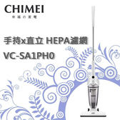 CHIMEI奇美 手持直立兩用HEPA吸塵器 VC-SA1PH0 品質超越TC-5121