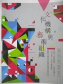 【書寶二手書T3/大學藝術傳播_ZJF】文化機構與藝術組織_夏學理/等