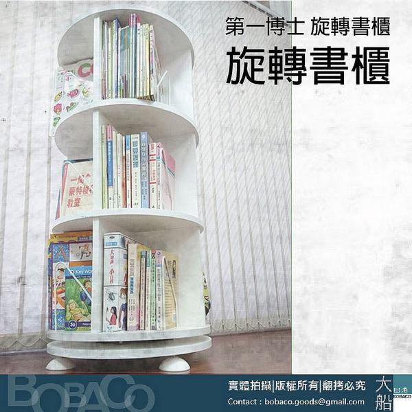 !!免運費!! 第一博士 三層旋轉書櫃 / 置物架 置物櫃 書櫃 書架 / 展示架 展示櫃 收納櫃 櫥櫃