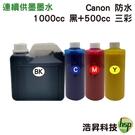 【組合/含稅/連續供墨/填充】CANON 1000cc 黑色防水+500cc防水三彩各一  適用 IB4070/4170/MB5170/MB5470