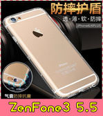 【萌萌噠】ASUS ZenFone3 (5.5吋) ZE552KL 熱銷爆款 氣墊空壓保護殼 全包防摔矽膠軟殼 手機殼